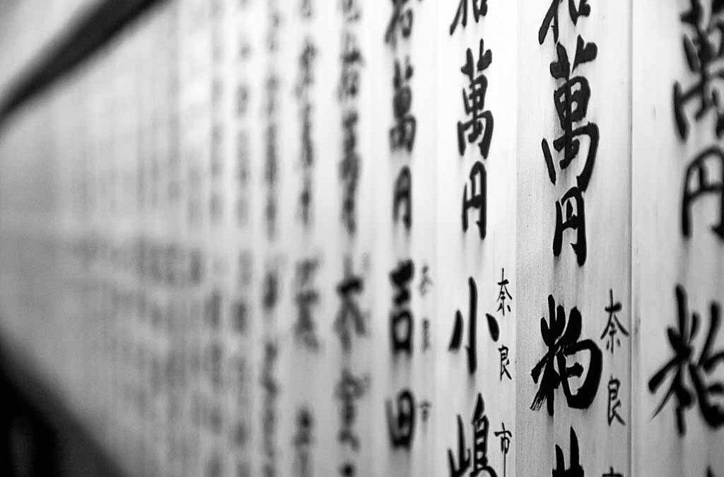 Où prendre des cours de japonais à Tokyo ?