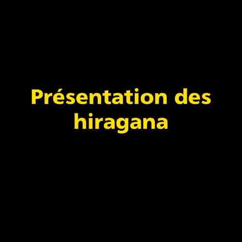 Présentation des hiragana